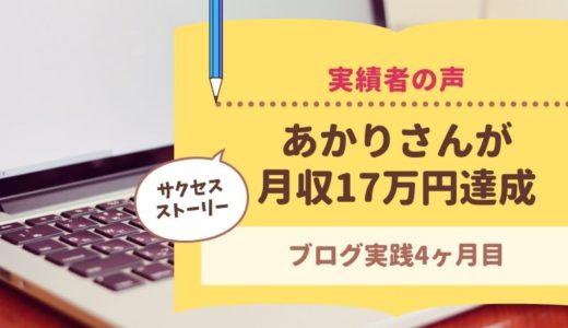 2児のママあかりさんがブログ4ヶ月目で月収17万円を達成しました!