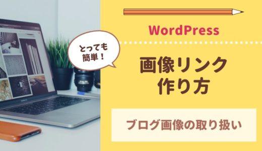 【WordPress】画像をメディアファイルにアップしてリンクを飛ばす方法