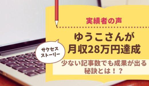 3児のママゆうこさんが月収28万円を達成!少ない記事数でも収益をあげるコツとは?