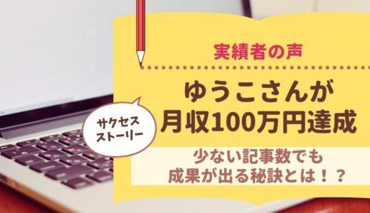 3児のママゆうこさんが月収100万円を達成!少ない記事数でも収益をあげるコツとは?