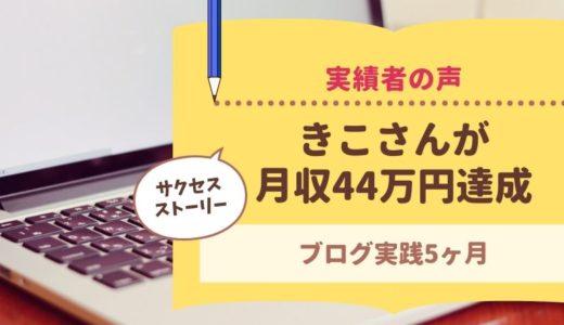 コンサル生のきこさんがブログで月収44万円を達成されました!