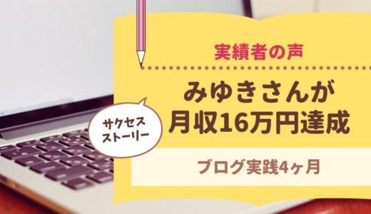 コンサル生のみゆきさんがブログ4ヶ月で月収16万円を達成しました!