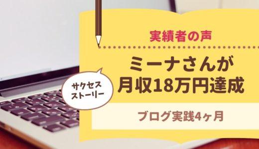 コンサル生のミーナさんが月収18万円を達成されました!