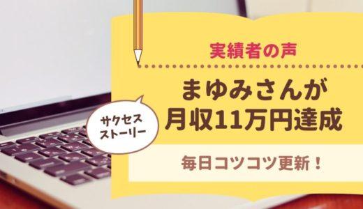 コンサル生のまゆみさんがブログで月収11万円を達成しました!