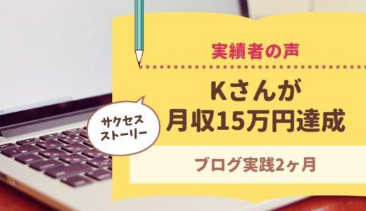 コンサル生のケイさんがブログ実践2ヶ月で月収15万円達成!短期間で成果が出た秘訣とは?