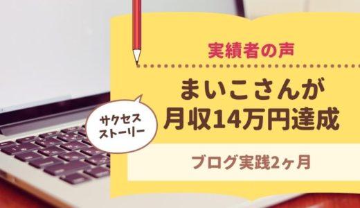 コンサル生のまいこさんが実践2ヶ月目で月収14万円を達成しました!
