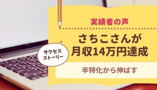 コンサル生のさちこさんがブログで月収14万円達成しました!