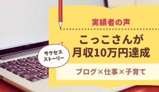コンサル生のこっこさんがブログで月収10万円を達成されました!