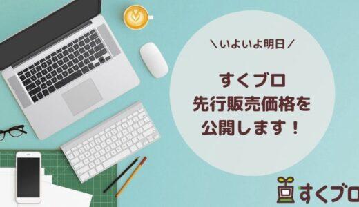 【いよいよ明日!】すくブロの先行販売価格を発表します!