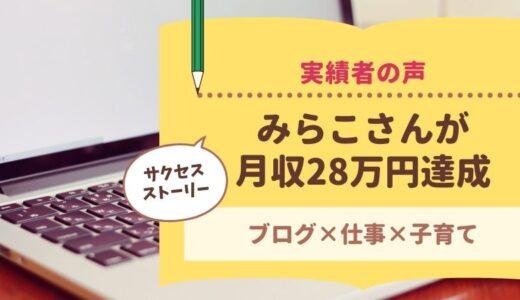 コンサル生のみらこさんがブログで月収28万円達成しました!
