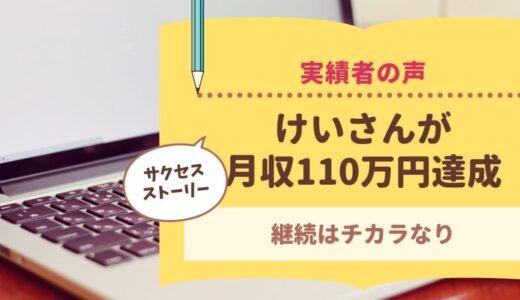 コンサル生のけいさんがブログで月収110万円を達成しました!