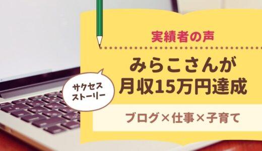コンサル生のみらこさんがブログで月収15万円達成しました!