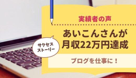 コンサル生のあいこんさんがブログで月収22万円を達成されました!