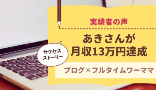 コンサル生のあきさんがブログで月収13万円を達成されました!
