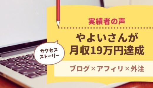 うちきゃりメンバーのやよいさんが月収30万円達成されました!