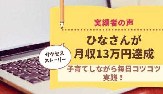 コンサル生のひなさんがブログで月収18万円を達成されました